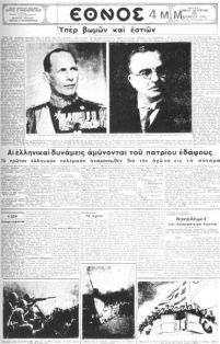 grieks-italiaanse-oorlog