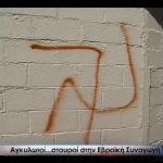 swastika_ioannina
