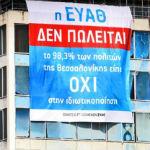 waterbedrijf_thessaloniki