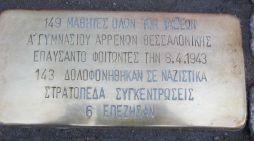 Insciptie op de plaquette: 'Studenten uit alle klassen van het 1e Gymnasium voor jongens in Thessaloniki. Sinds 8 april 1943 zijn zij geen studenten meer. Honderddrieënveertig werden gedood in concentratiekampen, zes overleefden',