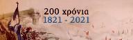 200 jaar Griekse Onafhankelijkheid